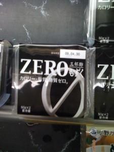 zero-mozuku