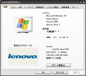 ideapad_memory_099gb